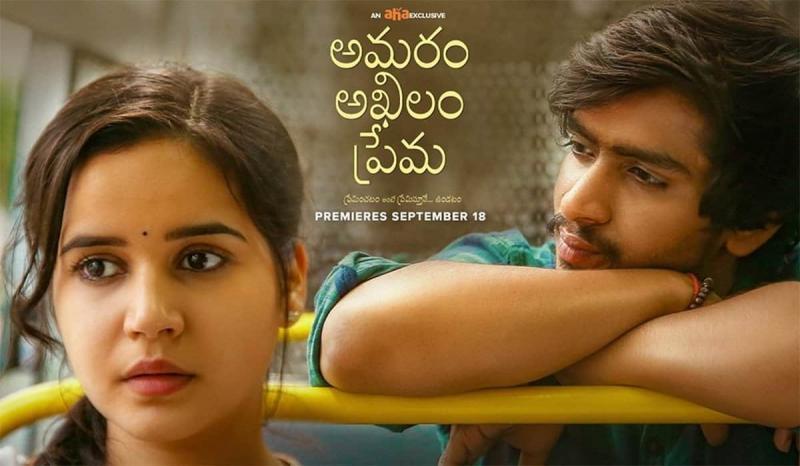 The film which has no guns and violence: AmaramAkhilamPrema